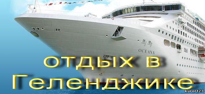 Отдых в Геленджике. www.kurort23/ru
